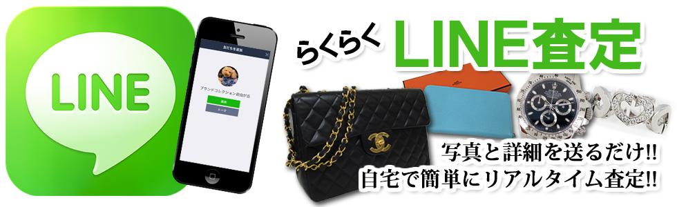 ブランドコレクション自由が丘LINE査定